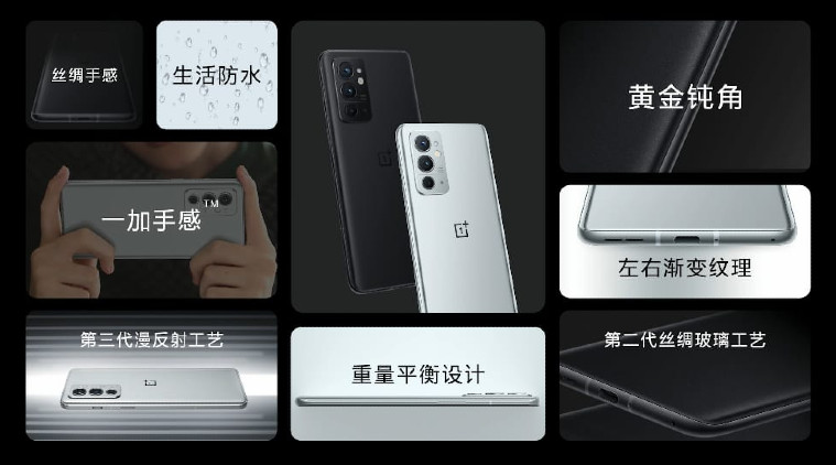 The OnePlus 9RT will feature a clear emphasis on design.